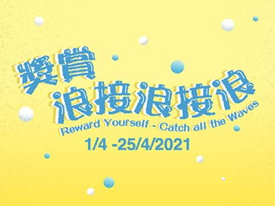 太古城中心優惠獎賞浪接浪, Cityplaza shopping rewards catch all the waves