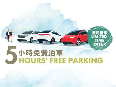 Free Parking in Cityplaza